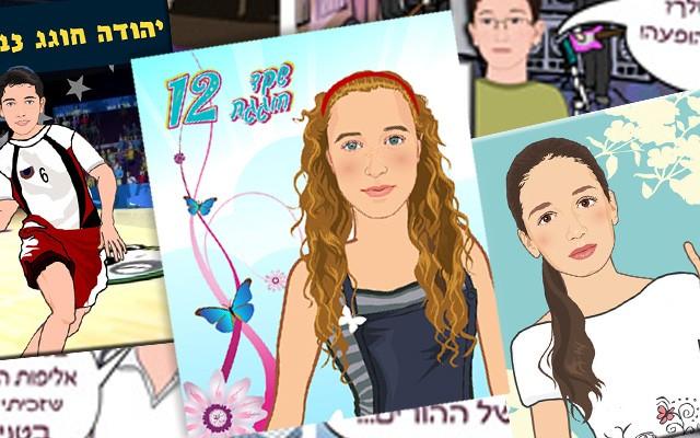 סרט אנימציה לבר/בת מצווה