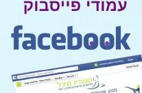 עיצוב עמודי פייסבוק